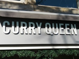 curry-queen-currywurst-klein-2012-andres-lehmann